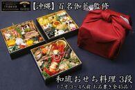 数量限定【沖縄】百名伽藍監修 和琉おせち料理3段