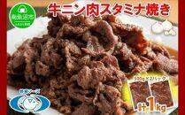 新潟県南魚沼市牛ニン肉スタミナ焼き500g×2パック計1kg野崎フーズ冷凍惣菜簡単調理牛肉にんにくおかず味付き