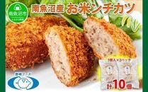 新潟県南魚沼市魚沼お米ンチカツ80g5個入り2パック計10個メンチカツ惣菜冷凍野崎フーズ加工品肉揚げ物米コシヒカリおかず