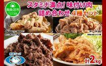 新潟県南魚沼市野崎フーズ食べ比べBセット越後味噌仕立てモツ豚ロース照り焼き牛ニン肉スタミナ焼き野崎豚スタミナ焼き惣菜冷凍おかず簡単調理味付きもつ牛肉豚肉
