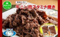 無地熨斗新潟県南魚沼市牛ニン肉スタミナ焼き500g×2パック計1kg野崎フーズ冷凍惣菜簡単調理牛肉にんにくおかず味付き