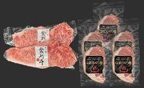 登別牛サーロインステーキ200g×2枚・のぼりべつ豚ロースステーキ100g×5枚