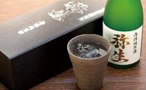 【秘蔵蔵内原酒】奄美でしか造れない黒糖焼酎「弥生無濾過原酒」38度720ml