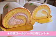◆冷凍ロールケーキ紅白セット