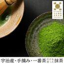 【宇治産茶葉100%】宇治碾茶(うじてんちゃ)抹茶(まっちゃ)100g入(20g詰め×5袋)