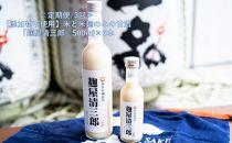 ※一時受付中止※<定期便/3回>【添加物不使用】米と米麹のみの甘酒「麹屋清三郎」500ml×6本