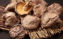 【ギフト用】大分県産中玉どんこ椎茸300g原木栽培干し椎茸訳あり肉厚