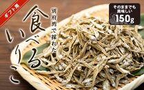 【ギフト用】【無塩】別府湾で採れた食べるいりこ(150g)食塩不使用
