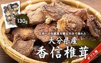 【ギフト用】大分県産徳用香信椎茸130g原木栽培干し椎茸
