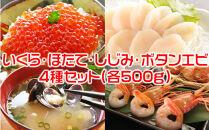 いくら・ほたて・しじみ・ボタンエビ4種セット(網走加工)