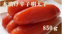 福岡名産「本漬け辛子明太子」まんぞく 極上850g
