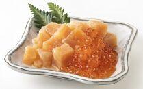 時鮭の親子漬け・醤油いくらセット(計1kg)