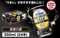 〈オリオンビール社より発送〉オリオンサザンスター刺激の黒(350ml×24本)