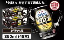 〈オリオンビール社より発送〉オリオンサザンスター刺激の黒(350ml×48本)
