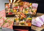 【10個限定:11月30日締切】音羽謹製おせち料理「舞」 12月31日到着(北海道、九州、沖縄、離島は除く)