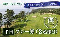 【芦原ゴルフクラブ】海コース平日1ラウンドプレー券