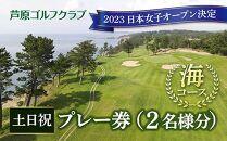 【芦原ゴルフクラブ】海コース土日祝1ラウンドプレー券