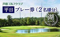 【芦原ゴルフクラブ】湖コース平日1ラウンドプレー券