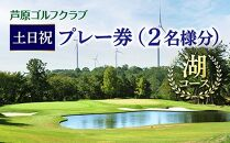 【芦原ゴルフクラブ】湖コース土日祝1ラウンドプレー券