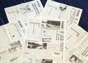 地域新聞「矢作新報」3ヶ月分