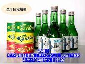<定期便/3回>話題!サバ専用日本酒「サバデシュ」300ml×6本&サバ缶3種セット計6缶