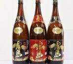 AA008霧島酒造「赤霧島・黒霧島」1.8L×3本
