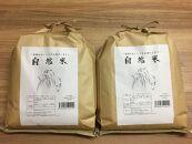 都城市高崎町産ひのひかり「自然米」10kg