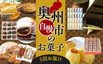 【奥州市定期便】2021年1月スタート☆奥州市自慢のお菓子を5回お届け