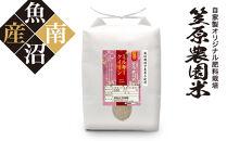 南魚沼産笠原農園米栽培期間中農薬不使用ミルキークイーン5kg