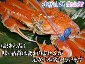 日本海産茹で松葉蟹【訳あり】中大サイズ matubakani800
