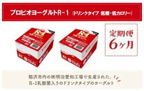 【定期便6ヶ月】プロビオヨーグルトR-1ドリンクタイプ低糖・低カロリー 24本
