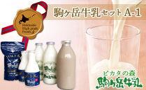 ピカタの森駒ヶ岳牛乳 駒ヶ岳牛乳セット A-1【ピカタの森 駒ケ岳牛乳】