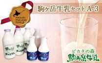 ピカタの森駒ヶ岳牛乳 駒ヶ岳牛乳セット A-3【ピカタの森 駒ケ岳牛乳】