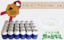 ピカタの森駒ヶ岳牛乳 のむヨーグルト150ml×24本【ピカタの森 駒ケ岳牛乳】
