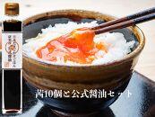 贅沢なごちそう卵かけご飯!茜たまご20個×たま研公式醤油