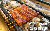【定期便】うなぎ坂東太郎蒲焼大3串×全3回【2021年6月~8月発送】