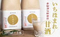 いちほまれ甘酒(500ml×3本)