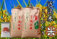 【定期便】令和2年産近江米こしひかり10kg(5kg×2)全3回 米粉付き