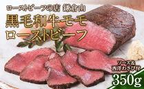 【RB-35】ローストビーフの店鎌倉山黒毛和牛モモローストビーフ350g