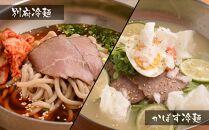 別府冷麺&かぼす冷麺各4食セット