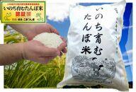 希少でおいしい!いのち育むたんぼ米5kg【KS-01】