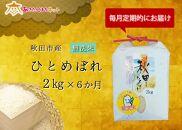 【頒布会】秋田市産ひとめぼれ(無洗米)・半年間(2kg×6か月)