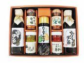 ゆず・かぼすぽん酢と各種香辛料セット(IT-031)