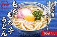 【富士菊】もちもち子うどん(16食入り)