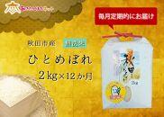 【頒布会】秋田市産ひとめぼれ(無洗米)・1年間(2kg×12か月)