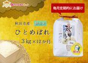 【頒布会】秋田市産ひとめぼれ(無洗米)・1年間(3kg×12か月)