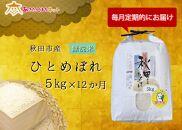 【頒布会】秋田市産ひとめぼれ(無洗米)・1年間(5kg×12か月)