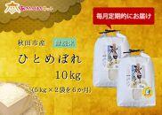 【頒布会】秋田市産ひとめぼれ(無洗米)・半年間(10kg×6か月)