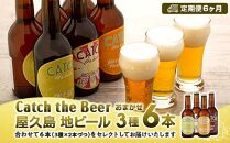 【定期便6ヶ月】屋久島・地ビールCatchtheBeerおまかせビール3種6本セット