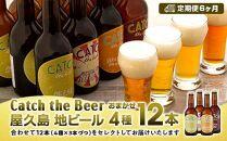【定期便6ヶ月】屋久島・地ビールCatchtheBeerおまかせビール4種12本セット